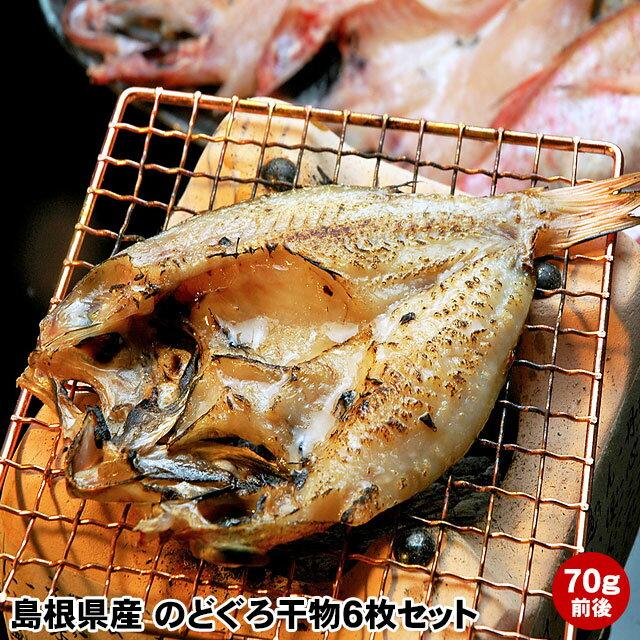 高級魚 のどぐろ 干物( 一夜干し 開き 旬干し ) 6枚詰め 山陰日本海沖のノドグロ開き干し