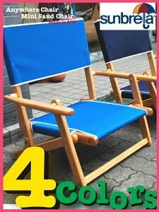 【ANYWHERE CHAIR】【ミニチェア】サンブレラの生地を使用した座り心地抜群のミニチェアです。...