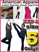 アメアパ数量割引あり!アメリカンアパレル【アメアパ】ヨガパンツ☆フレアタイプ American Apparel Cotton Spandex Jersey Yoga Pant