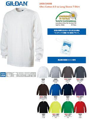 ギルダンGILDAN長袖Tシャツキッズ&メンズ白YL〜XLサイズ#2400UltraCotton6.0ozLongSleeveT-Shirt