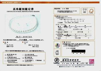 【送料無料】【オーロラ・花珠】アコヤ真珠ネックレスルースセット8.5-9mm(セット:8.6mm)Agシルバークラスップ54916イソワパール【対応_関東】~【四国】