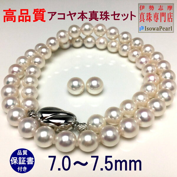 真珠ネックレスアコヤ真珠ピアスイヤリングパールネックレスセット冠婚葬祭7.0-7.5mmanes70