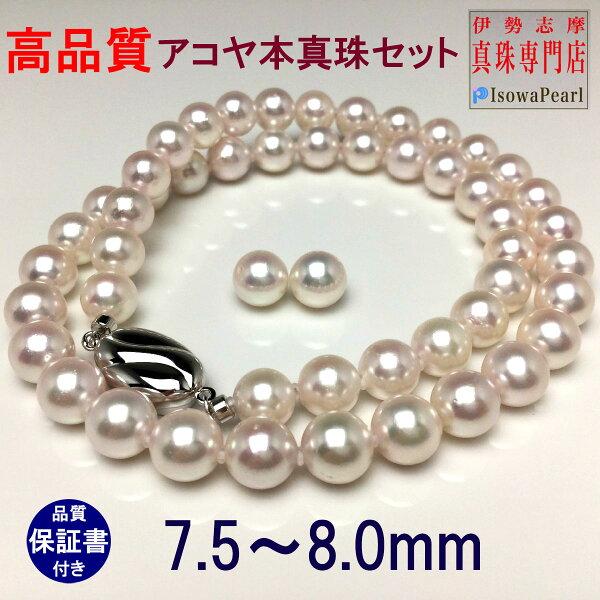 真珠ネックレスアコヤ真珠ピアスイヤリングパールネックレスセット冠婚葬祭7.5-8.0mmanes75