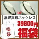 Fukubukuro-39800