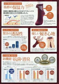 防寒靴下・ひだまり・ダブルソックス紳士24〜26cm