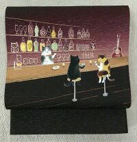 [送料無料]正絹京袋帯ねこ酒Barお仕立て上がりWAKKAカジュアル着物きもの紬小紋帯日本製名古屋帯