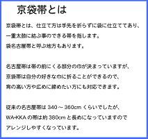 [送料無料]正絹京袋帯カーニバルお仕立て上がりWAKKAカジュアル着物きもの紬小紋帯日本製名古屋帯
