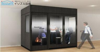 『喫煙ブース』スモーキングブース(1〜2人用)空間施設空調喫煙ルーム受動喫煙灰皿室内室内用喫煙室喫煙所電子タバコアイコスグロー