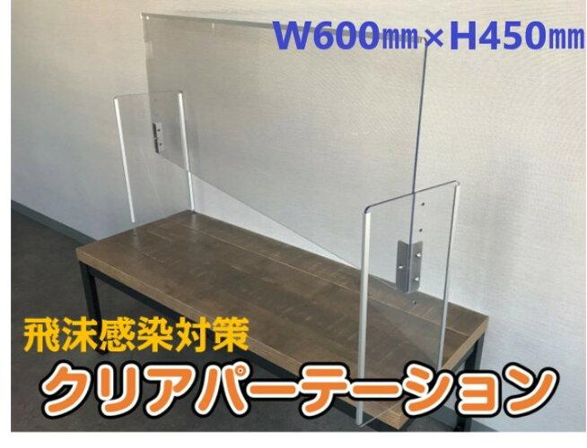 W600タイプ×H450mm 日本製 クリアパーテーション 透明パーテーション 透明パーティション 透明パネル クリアパネル 卓上 ウイルス対策 飛沫対策 衝立 飛沫感染 可動式 透明 間仕切り 衝立 接客 応接 窓口 飛沫感染 デスク パネル しきり 飛沫対策 オフィス デスク回り 空間