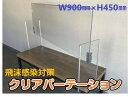 W900タイプ×H450mmサイズ 日本製 接客 デスク パネル ウイルス対策 飛沫対策 パーテーション 衝立 飛沫感染 可動式 透明間仕切り 衝立 接客 応接 窓口 飛沫感染 デスク 仕切り パネル 飛沫対策 オフィス デスク回り コロナウイルス対策 空間