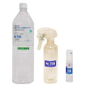 【業務用】除菌・消臭液N‐118 N118/20倍希釈1.5Lボトル+200ml空ボトル+30ml空ボトル(本体価格3,700円)