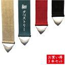 【季節外れの細タペストリー3本セット】 タペストリー 和風タペストリー...