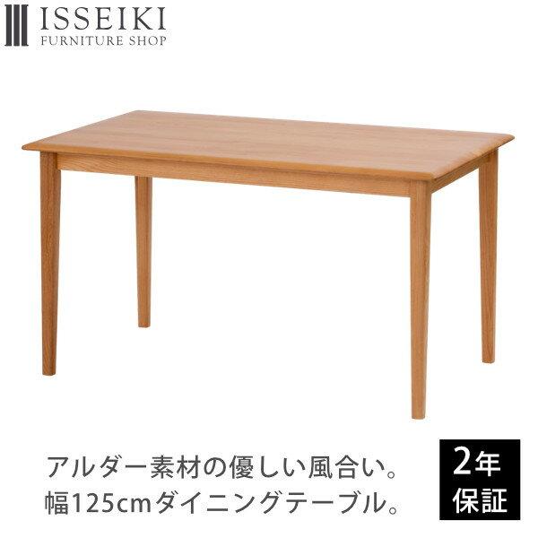 ISSEIKIERIS-2125DININGTABLE-エリス125ダイニングテーブル(ナチュラル)-