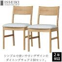 【ISSEIKIの日x令和元年SALE】【セット商品】 ダイニングチェア 2脚セット 北欧 イス 二脚 ウッドフレームチェア カバー ナチュラル 天然木 木製 椅子 食卓椅子 おしゃれ かわいい いす 座 アルダー材 オイル仕上げ ベージュ 品質保証 ISSEIKI ERIS 101-00057 令和