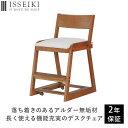 学習椅子 木製 子供 高さ調節 学習チェア 椅子 学習 勉強...