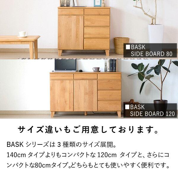 ISSEIKIBASKSB140(ALDER)-バスクサイドボード140(ナチュラル)-