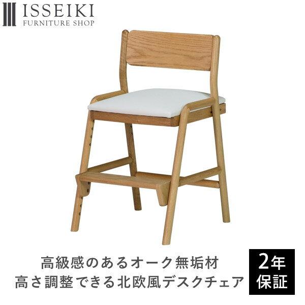 学習椅子・子供椅子