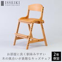 一生紀キッズ エアリー デスクチェア (ナチュラル)商品仕様/SPECブランドISSEIKI KIDSシリーズAIRY/エアリーデザイナーISSEIKI DESIGN TEAMカテゴリ学習椅子シーンキッズルームテイスト北欧・ナチュラル素材フレーム:ラバーウッド材脚部:ラバーウッド材座面:アルダー突板材+合板背/背面化粧:アルダー突板材+合板カバーリング:別売クッションあり主塗装ポリウレタン樹脂塗装カラー本体色:ナチュラル外寸幅44.4x奥行49.1×高さ74cm重量6kg生産国ベトナム商品状態組立品組立時間目安2名 45分配送宅配便(通常)梱包梱包数:1梱包サイズ1:幅76.1x奥行53.1x高さ13.5cm送料本州・四国・九州(離島除く)送料無料北海道送料無料沖縄・離島別途お見積※9800円以上のご購入で無料→送料を問い合わせる付属品フェルト付属工具簡易ドライバー/スパナ/六角レンチ対象年齢(目安)4歳以上 (身長100cm以上)品質保証出荷日より2年保証バリエーション/VARIATIONシリーズAIRY/エアリーカラーバリエーションナチュラルホワイトミディアムブラウンその他のダイニングに合わせやすい子供椅子ISSEIKI KIDS FIORE-KD DESK CHAIR (NA-WH)当店通常価格:15990円ISSEIKI KIDS FIORE-OAK DESK CHAIR (NA-WH)当店通常価格:24990円※表示価格はセール時や値上げ等、実際の商品価格と異なる場合がございますこの商品についてISSEIKI KIDS AIRY DESK CHAIR (NA)比較するときにこの商品を忘れないようにしたいこの商品をお気に入りに追加質感を確認したい無料の板見本・生地見本のご請求はこちら101-01097ISSEIKI KIDS AIRY DESK CHAIR (NA)一生紀キッズ エアリー デスクチェア (ナチュラル)シンプルなデザインが人気の学習椅子『エアリー』。滑らかで美しい木の風合いが優しく穏やかな雰囲気を生み出します。子ども部屋のデスクチェアとしてご使用いただくのはもちろんのこと、リビング学習用の椅子としても、食卓に置いてダイニングチェアとしても活躍します。椅子の高さ(座面高)調節やフットレスト(足置き)の高さ調節が可能で、お子様の成長に合わせて長くお使いいただけます。年齢や体格に合わせて調整できるので、不快感が少なくそのため集中力を欠くことなく、勉強がはかどったり楽しくお食事をいただけたりと嬉しいことがいっぱいです。別売りのクッションを取り付ければ、座り心地も格段にアップ。お部屋の雰囲気やお好みに合わせてカラーリングを楽しめば、ますます愛着が湧くお気に入りの椅子になります。完全組み立て式で、組立に必要な工具、高さ調節に必要な工具はすべて付属しておりますので、お届けしてすぐに組立作業に入ることができます。自分で作る楽しさも体験できます。こちらの商品ページは、優しい雰囲気でお部屋や家具に合わせやすいナチュラル色の学習椅子となっております。\オススメ学習机比較/シリーズ一覧でCheck!
