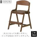 学習椅子 木製 子供 学習 いす 学習チェア リビング学習 椅子 高さ調節 勉強 子ども 北欧 キッズ 学習イ...