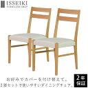 【ISSEIKIの日x令和元年SALE】【セット商品】 ダイニングチェア 2脚セット 北欧 イス 二脚 チェアー ウッドフレームチェア カバー ナチュラル 天然木 木製 椅子 食卓 おしゃれ かわいい いす ラバー材 ウレタン塗装 品質保証 ベージュ ISSEIKI ELIOT 101-01432 令和