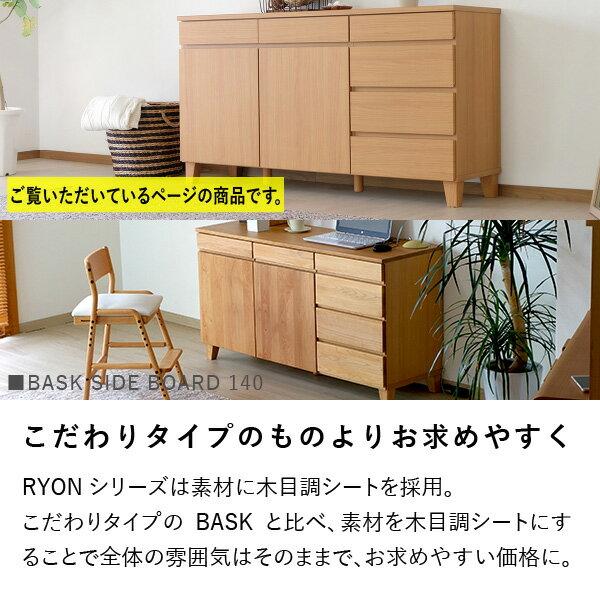 RYONSIDEBOARD140(MF-NA)