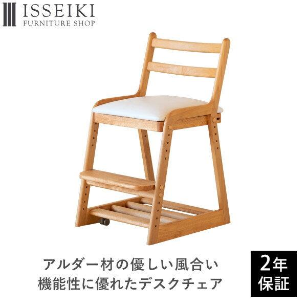 学習椅子 木製 子供 学習 いす 学習チェア リビング学習 椅子 高さ調節 勉強 子ども 北欧 キッズ ダイニングチェア 子供用 ランドセル 収納 アルダー材 ホワイト ナチュラル 子供部屋 品質保証 ISSEIKIKIDS LIFE 101-01561