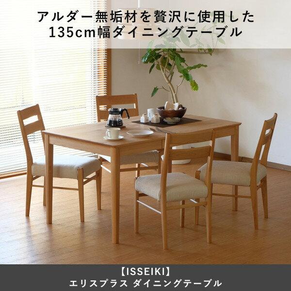 引き出し付きダイニングテーブル4人掛けテーブル幅135無垢おしゃれ北欧食卓テーブルかわいい食卓ナチュラルシンプル机ダイニング家具アルダー材オイル仕上げ品質保証ISSEIKIERISPLUS101-00082