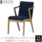 【セット商品】 椅子 おしゃれ 北欧 木製 背もたれ いす カバー ダイニングチェア チェア チェアー デザイナーズチェア ダイニングチェアー オーク材 品質保証 ベージュ ネイビー D VECTOR PROJECT SECCO 102-00360