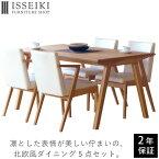 【セット商品】 ダイニングテーブルセット ダイニングセット 4人掛け 幅150 北欧 テーブルセット デザイナーズ チェア 椅子 おしゃれ 5点セット 食卓 オーク材 ベージュ 品質保証 D VECTOR PROJECT SECCO 102-00393