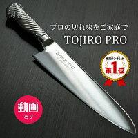 牛刀210mm包丁藤次郎V金10号コバルト合金オールステンレス7寸業務用定番!TOJIROPROF-889