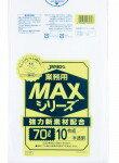S-790.020厚みゴミ袋MAX70L半透明500枚