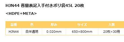 HJN44手付きポリ袋容量表示入45L白半透明600枚【送料無料】【ごみ袋】【手付き・手提げ袋】