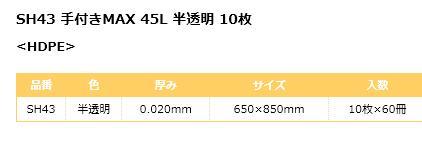 SH43手付きMAXポリ袋45リットル半透明600枚【送料無料】【ごみ袋】【手付き・手提げ袋】