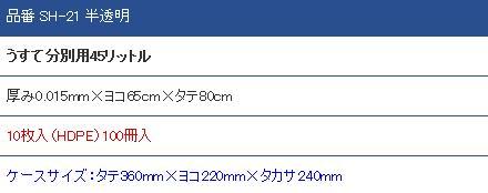 【まとめて3ケース】SH-0210.015厚みゴミ袋45L半透明1000枚×5箱【ごみ袋】【送料無料】