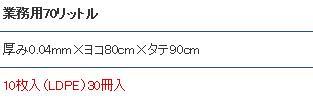P-730.04厚み業務用ゴミ袋70L透明400枚