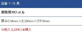 P-720.04厚み業務用ゴミ袋70L黒400枚【送料無料】【ごみ袋】