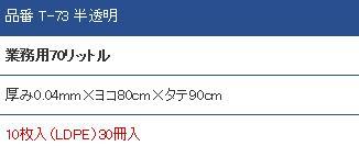 P-740.04厚み業務用ゴミ袋70L半透明400枚