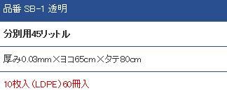 P-430.03厚み業務用ゴミ45L透明600枚