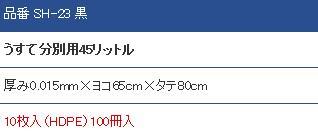 SH-0210.015厚みゴミ袋45L半透明1000枚【ごみ袋】【送料無料】