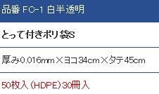 HI14手付きポリ袋10リットルー15リットル半透明600枚【送料無料】【ごみ袋】【手付き・手提げ袋】