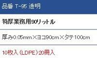 P-98業務用90L極厚透明200枚【送料無料】【ごみ袋】