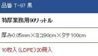 P-970.05厚み業務用ゴミ袋90L黒200枚【送料無料】【ごみ袋】
