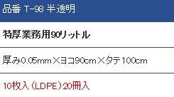 P-990.05厚み業務用ゴミ袋90L半透明200枚【送料無料】【ごみ袋】
