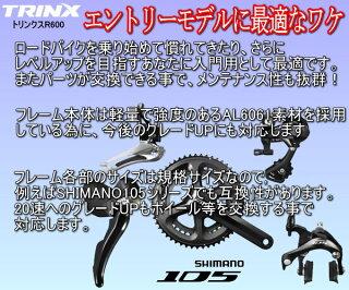 ロードバイクTRINXSWIFT700C軽量アルミフレーム人気モデル最新型デュアルコントロールSHIMANOSTIロードレーサー人気のS108後継モデル