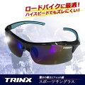 サングラスおしゃれなデザインロードバイクスポーツおすすめ【TRINX】トリンクス