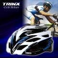 超軽量ヘルメットTRINX