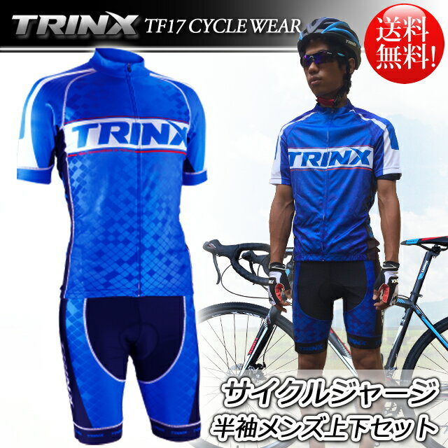 【送料無料】サイクルジャージ 自転車ウェア メッシュ素材通気性抜群!【TRINX】