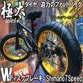【送料無料】迫力の極太ファットバイクWディスクブレーキ3D立体フレームShimno7Speed26インチ26x4.0FATBIKESNOWBIKEDuXデュークスF120