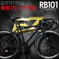 EizerロードバイクRB101