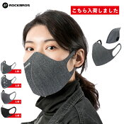 お買い物マラソン防風・防寒マスク花粉症対策自転車・スキー・登山・アウトドアにもROCKBROS(ロックブロス)